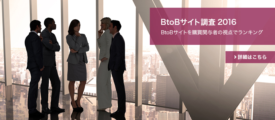 BtoBサイト調査2016