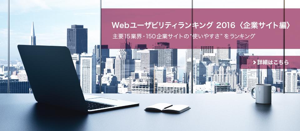 Webユーザビリティランキング 2016〈企業サイト編〉