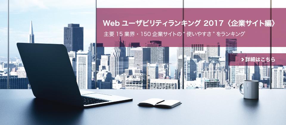 Webユーザビリティランキング 2017〈企業サイト編〉
