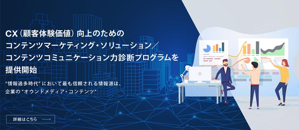 CX(顧客体験価値)向上のためのコンテンツマーケティング・ソリューション/コンテンツコミュニケーション力診断プログラムを提供開始